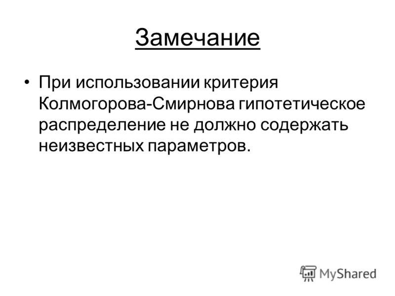 Замечание При использовании критерия Колмогорова-Смирнова гипотетическое распределение не должно содержать неизвестных параметров.