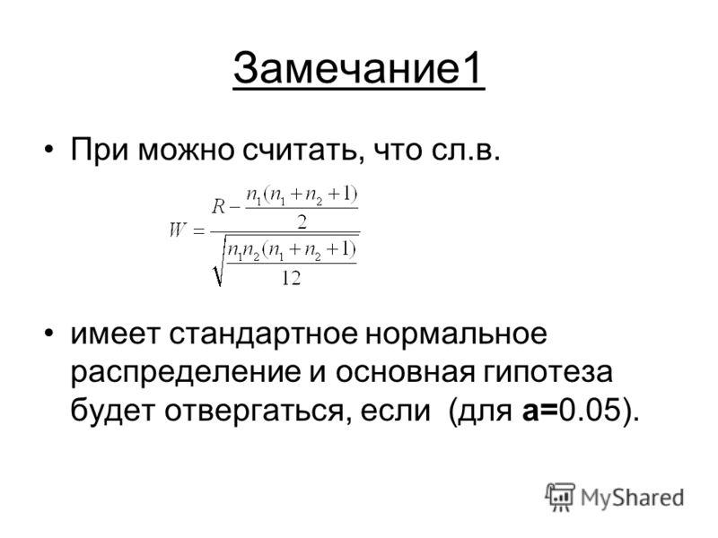 Замечание1 При можно считать, что сл.в. имеет стандартное нормальное распределение и основная гипотеза будет отвергаться, если (для a=0.05).