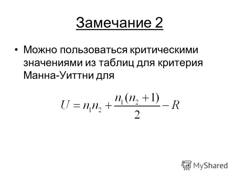 Замечание 2 Можно пользоваться критическими значениями из таблиц для критерия Манна-Уиттни для