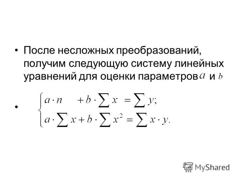 После несложных преобразований, получим следующую систему линейных уравнений для оценки параметров и