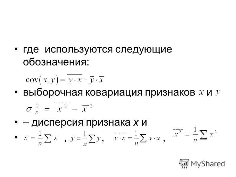где используются следующие обозначения: выборочная ковариация признаков и – дисперсия признака x и,,,