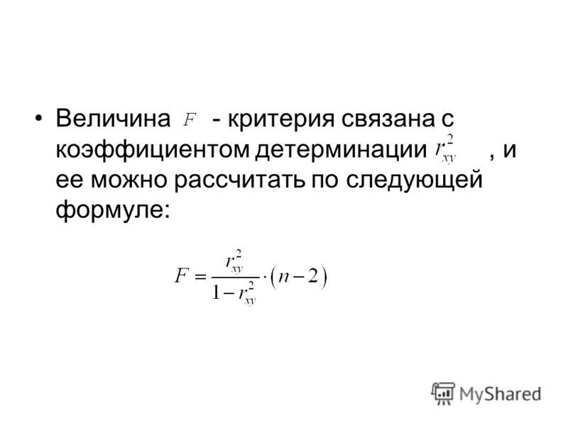 Величина - критерия связана с коэффициентом детерминации, и ее можно рассчитать по следующей формуле:
