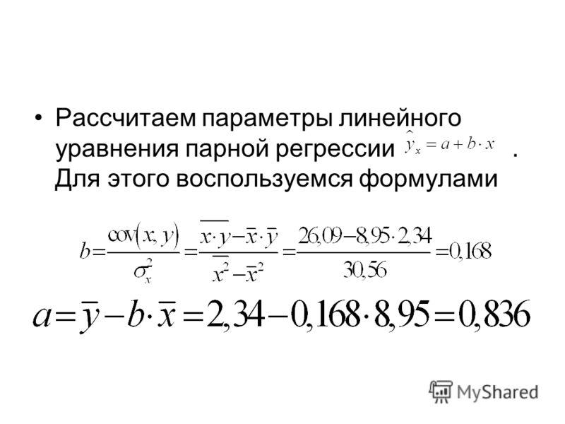 Рассчитаем параметры линейного уравнения парной регрессии. Для этого воспользуемся формулами