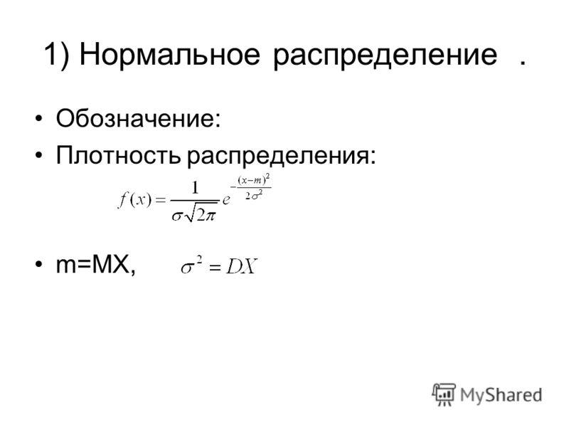 1) Нормальное распределение. Обозначение: Плотность распределения: m=MX,
