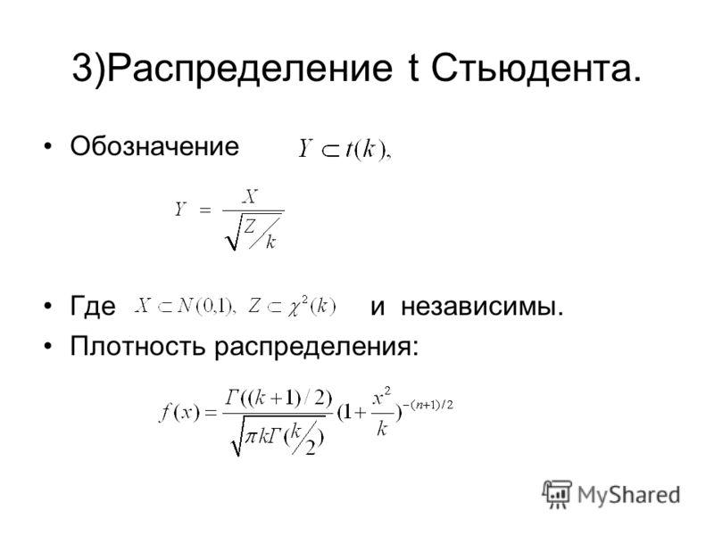 3)Распределение t Стьюдента. Обозначение Где и независимы. Плотность распределения: