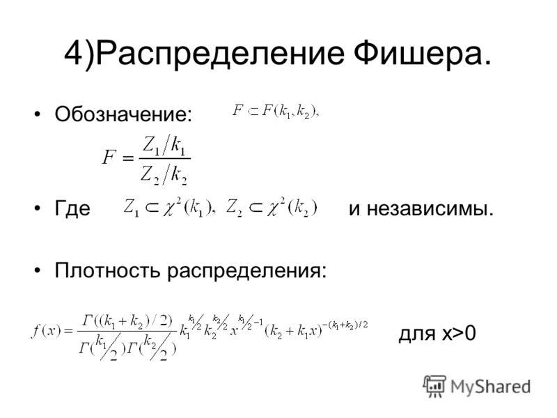 4)Распределение Фишера. Обозначение: Где и независимы. Плотность распределения: для x>0