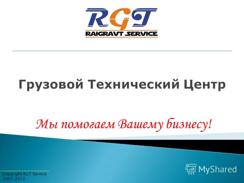Мы помогаем Вашему бизнесу! Copyright RGT Service 2005-2012