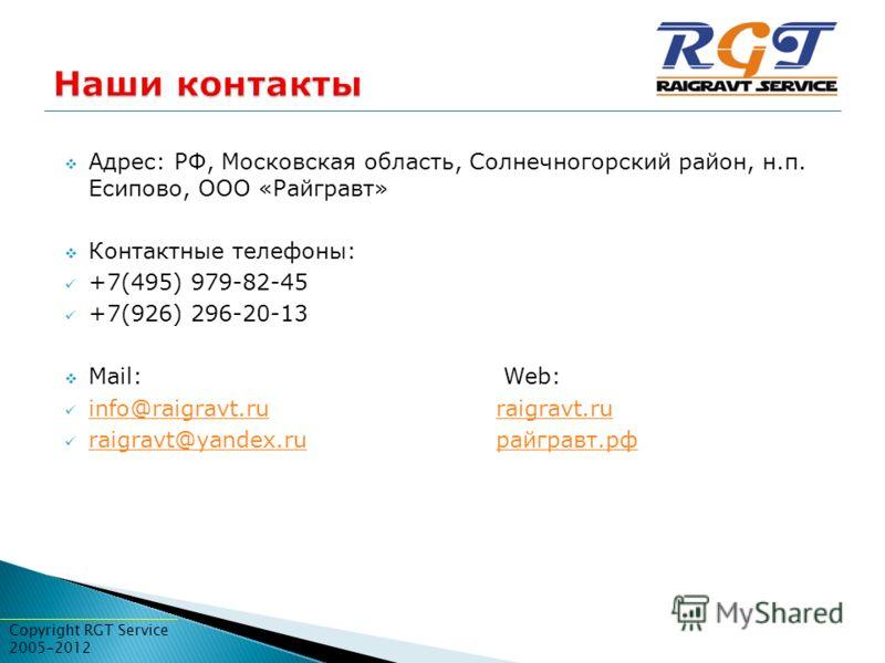Адрес: РФ, Московская область, Солнечногорский район, н.п. Есипово, ООО «Райгравт» Контактные телефоны: +7(495) 979-82-45 +7(926) 296-20-13 Mail: Web: info@raigravt.ru raigravt.ru info@raigravt.ruraigravt.ru raigravt@yandex.ru райгравт.рф raigravt@ya