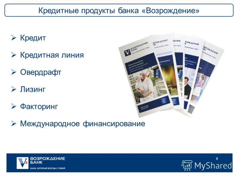 8 Кредит Кредитная линия Овердрафт Лизинг Факторинг Международное финансирование Кредитные продукты банка «Возрождение»