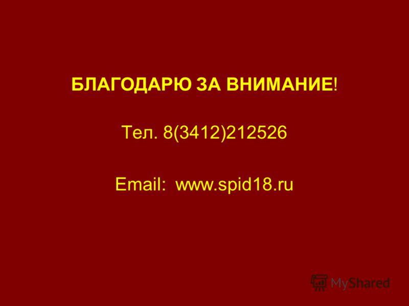 БЛАГОДАРЮ ЗА ВНИМАНИЕ! Тел. 8(3412)212526 Email: www.spid18.ru