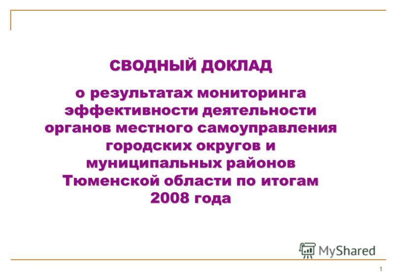 СВОДНЫЙ ДОКЛАД о результатах мониторинга эффективности деятельности органов местного самоуправления городских округов и муниципальных районов Тюменской области по итогам 2008 года 1