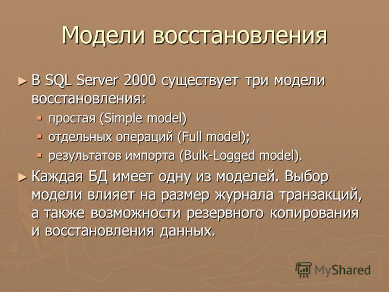 Модели восстановления В SQL Server 2000 существует три модели восстановления: В SQL Server 2000 существует три модели восстановления: простая (Simple model) простая (Simple model) отдельных операций (Full model); отдельных операций (Full model); резу
