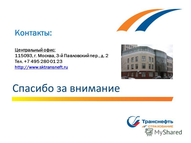 Спасибо за внимание Центральный офис: 115093, г. Москва, 3-й Павловский пер., д. 2 Тел. +7 495 280 01 23 http://www.sktransneft.ru Контакты: