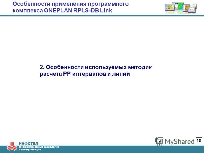 ИНФОТЕЛ Информационные технологии и коммуникации Особенности применения программного комплекса ONEPLAN RPLS-DB Link 10 2. Особенности используемых методик расчета РР интервалов и линий