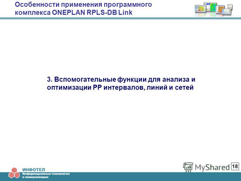 ИНФОТЕЛ Информационные технологии и коммуникации Особенности применения программного комплекса ONEPLAN RPLS-DB Link 18 3. Вспомогательные функции для анализа и оптимизации РР интервалов, линий и сетей