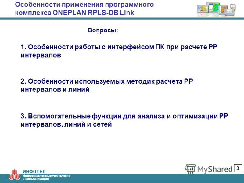 ИНФОТЕЛ Информационные технологии и коммуникации Особенности применения программного комплекса ONEPLAN RPLS-DB Link 3 Вопросы: 1. Особенности работы с интерфейсом ПК при расчете РР интервалов 2. Особенности используемых методик расчета РР интервалов