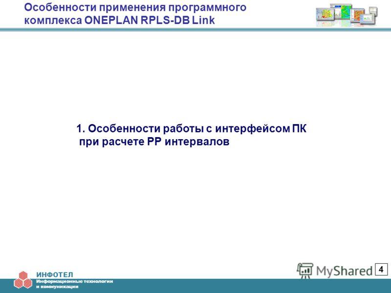 ИНФОТЕЛ Информационные технологии и коммуникации Особенности применения программного комплекса ONEPLAN RPLS-DB Link 4 1. Особенности работы с интерфейсом ПК при расчете РР интервалов
