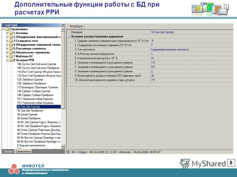 ИНФОТЕЛ Информационные технологии и коммуникации Дополнительные функции работы с БД при расчетах РРИ 8