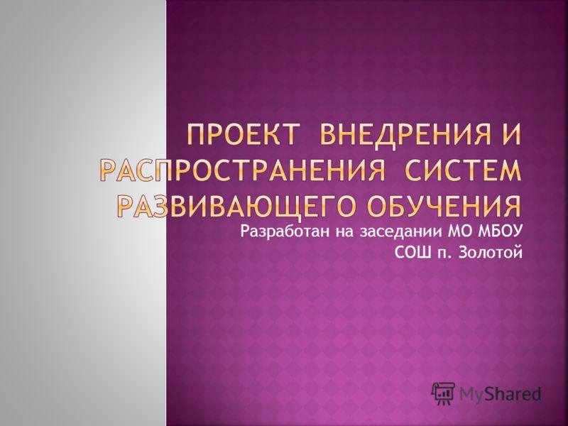 Разработан на заседании МО МБОУ СОШ п. Золотой