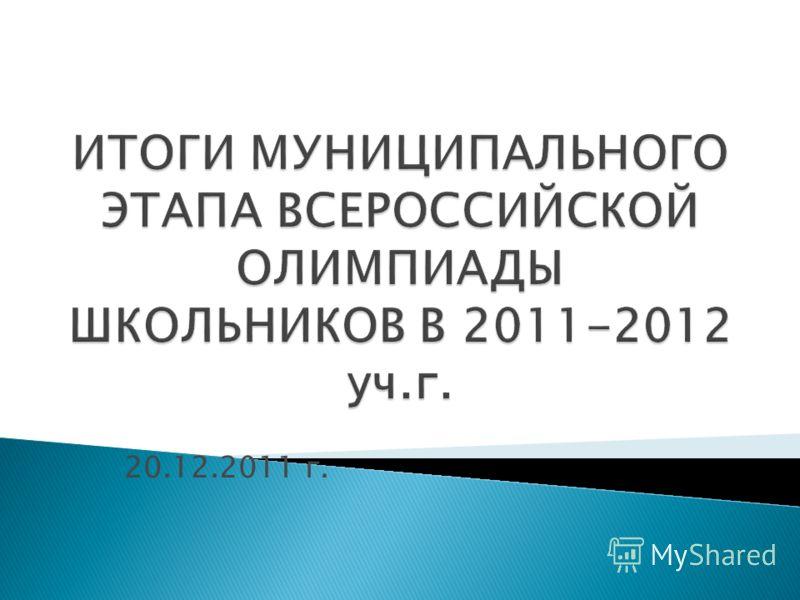 20.12.2011 г.