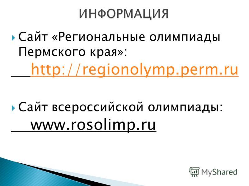 Сайт «Региональные олимпиады Пермского края»: http://regionolymp.perm.ru Сайт всероссийской олимпиады: www.rosolimp.ru