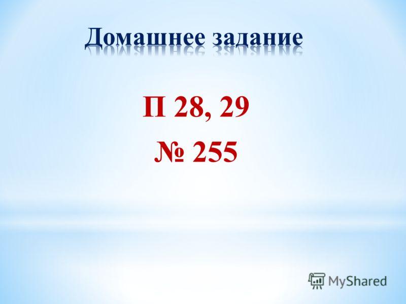 П 28, 29 255