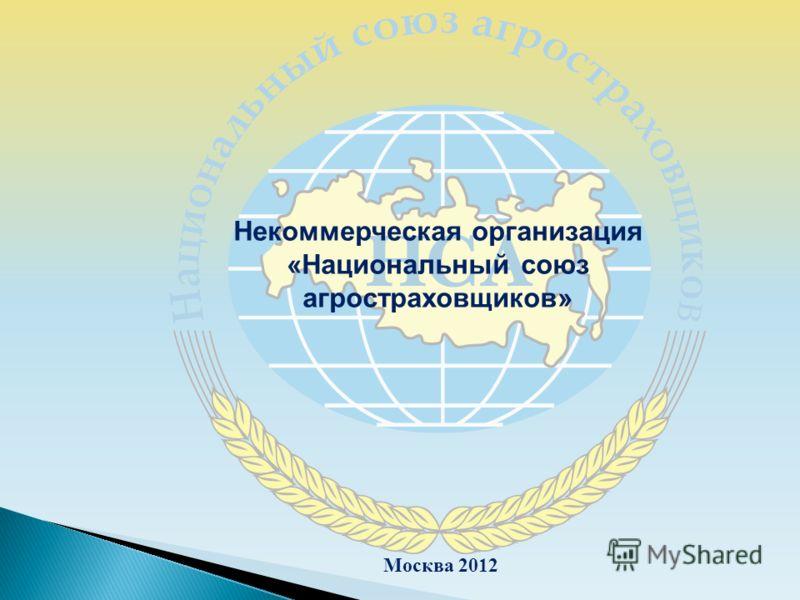 Москва 2012 Некоммерческая организация «Национальный союз агростраховщиков»