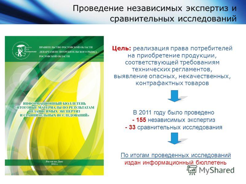 Проведение независимых экспертиз и сравнительных исследований и другое Цель: реализация права потребителей на приобретение продукции, соответствующей требованиям технических регламентов, выявление опасных, некачественных, контрафактных товаров В 2011