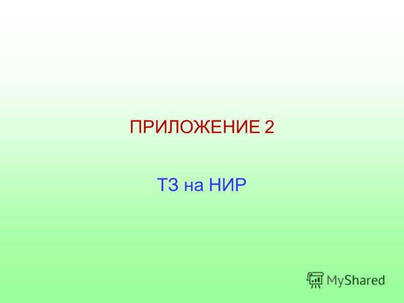 ПРИЛОЖЕНИЕ 2 ТЗ на НИР