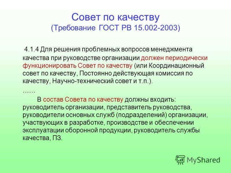 Совет по качеству (Требование ГОСТ РВ 15.002-2003) 4.1.4 Для решения проблемных вопросов менеджмента качества при руководстве организации должен периодически функционировать Совет по качеству (или Координационный совет по качеству, Постоянно действую