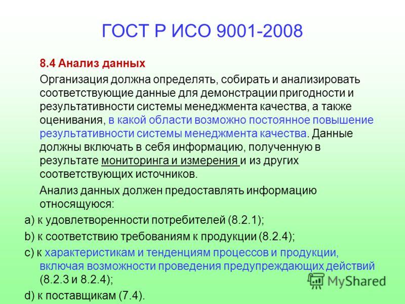ГОСТ Р ИСО 9001-2008 8.4 Анализ данных Организация должна определять, собирать и анализировать соответствующие данные для демонстрации пригодности и результативности системы менеджмента качества, а также оценивания, в какой области возможно постоянно