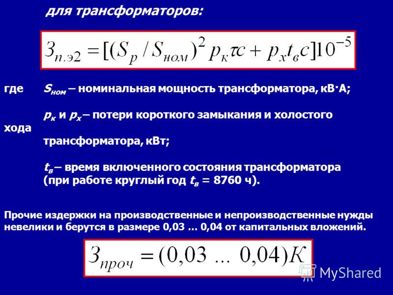 Издержки от потерь электроэнергии определяются как сумма издержек для различных элементов сети: При этом для линий электропередачи: гдеZ – число участков линии электропередачи; S p – расчетная максимальная нагрузка участка линии, кВ·А; U н – номиналь