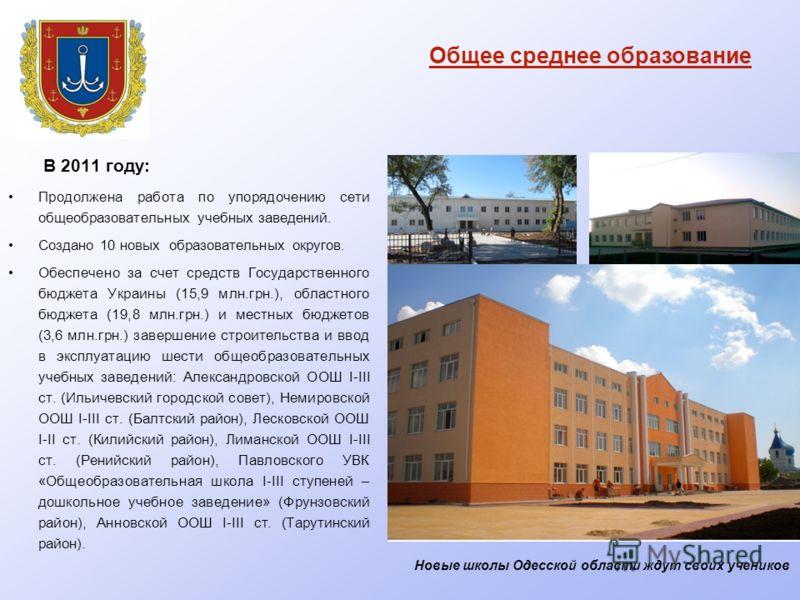 В 2011 году: Продолжена работа по упорядочению сети общеобразовательных учебных заведений. Создано 10 новых образовательных округов. Обеспечено за счет средств Государственного бюджета Украины (15,9 млн.грн.), областного бюджета (19,8 млн.грн.) и мес