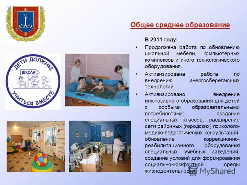 В 2011 году: Продолжена работа по обновлению школьной мебели, компьютерных комплексов и иного технологического оборудования. Активизирована работа по внедрению энергосберегающих технологий. Активизировано внедрение инклюзивного образования для детей