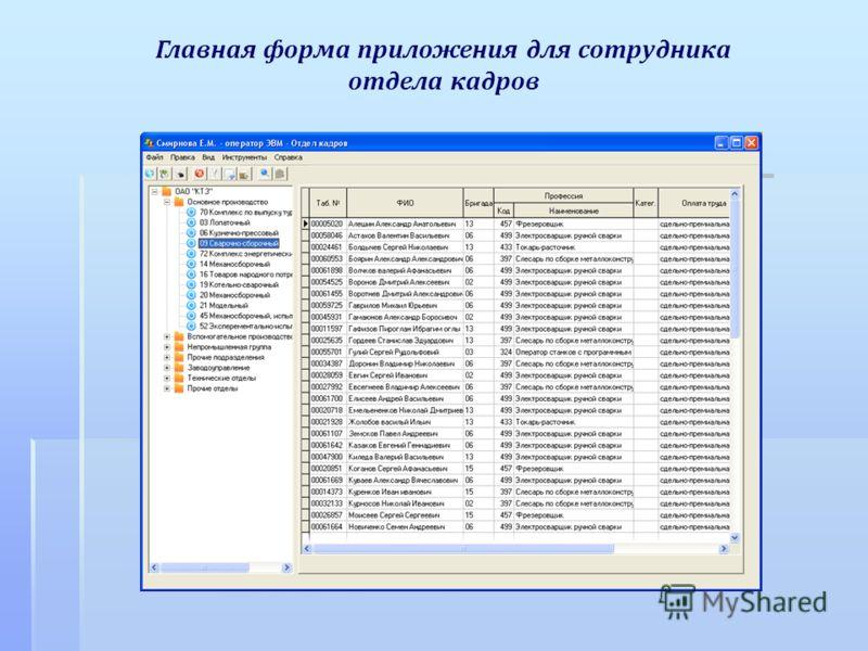 Главная форма приложения для сотрудника отдела кадров