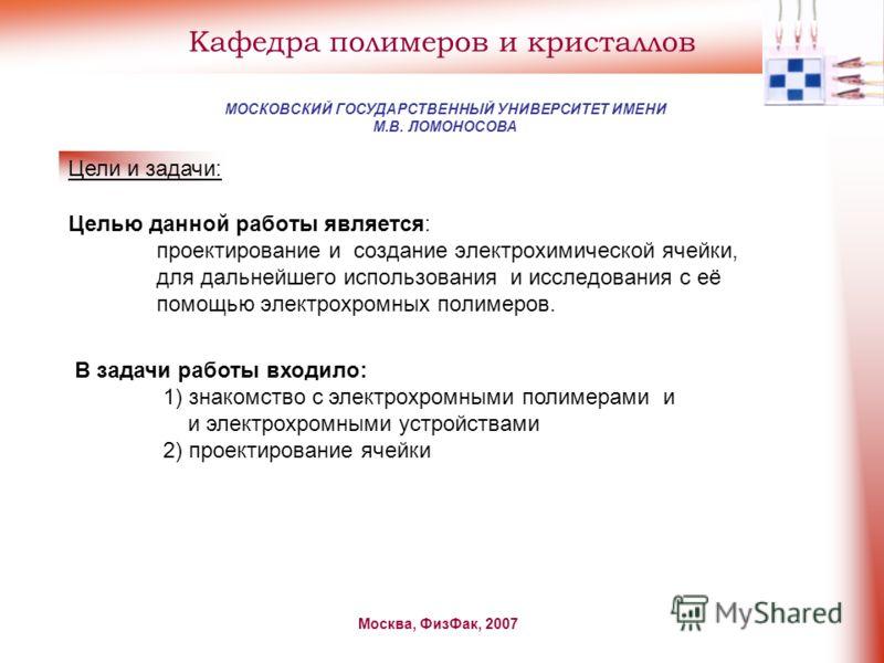 Презентация на тему Курсовая работа Рудова Андрея Андреевича на  2 Целью данной работы является проектирование и создание электрохимической