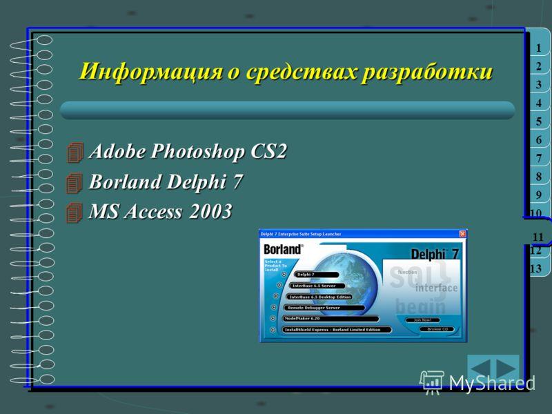 1313 12 1111 10 9 8 7 6 5 4 3 2 1 Информация о средствах разработки 4 Adobe Photoshop CS2 4 Borland Delphi 7 4 MS Access 2003 11