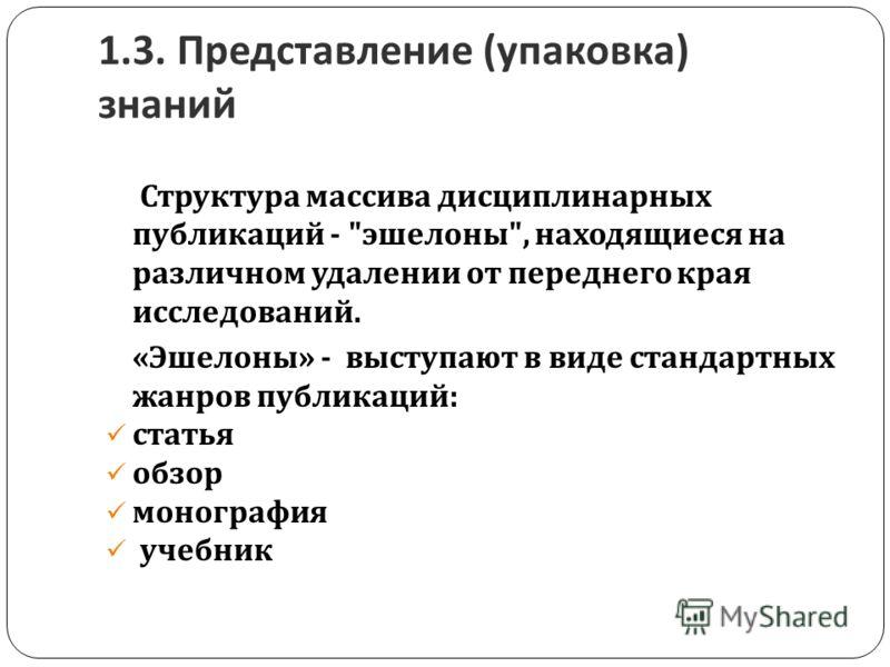 1.3. Представление ( упаковка ) знаний Структура массива дисциплинарных публикаций -