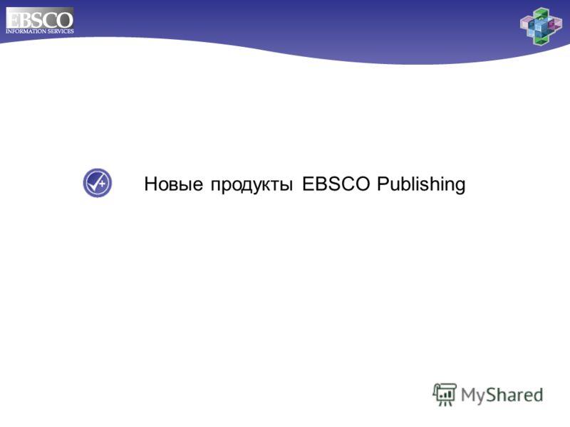 Новые продукты EBSCO Publishing