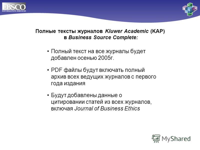 Полный текст на все журналы будет добавлен осенью 2005г. PDF файлы будут включать полный архив всех ведущих журналов с первого года издания Будут добавлены данные о цитировании статей из всех журналов, включая Journal of Business Ethics Полные тексты