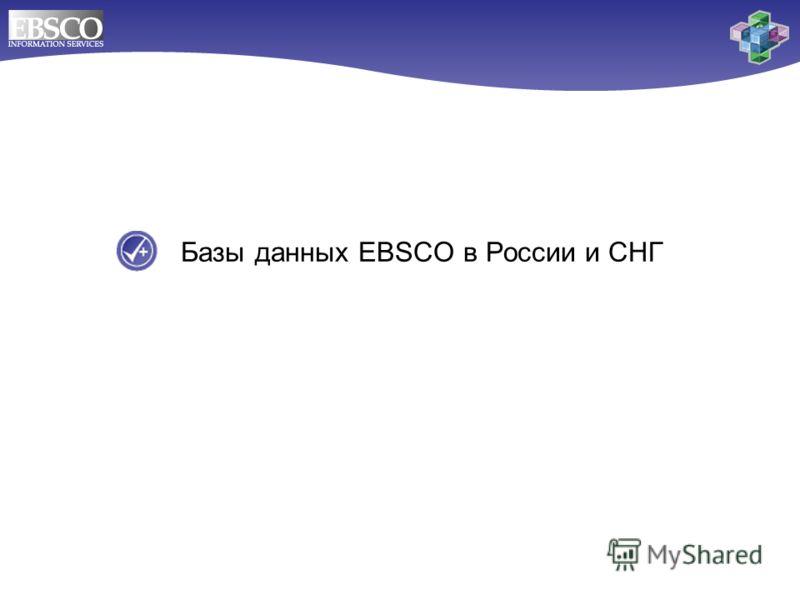 Базы данных EBSCO в России и СНГ