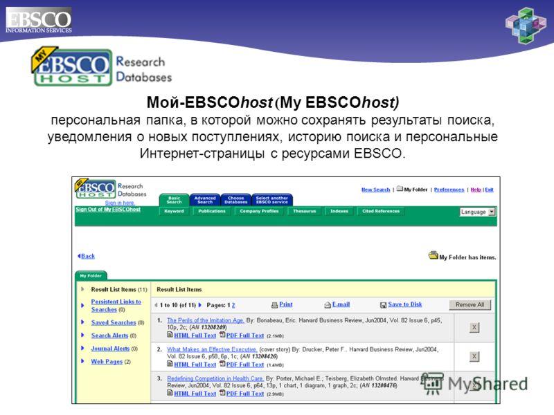 Мой-EBSCOhost ( My EBSCOhost) персональная папка, в которой можно сохранять результаты поиска, уведомления о новых поступлениях, историю поиска и персональные Интернет-страницы с ресурсами EBSCO.