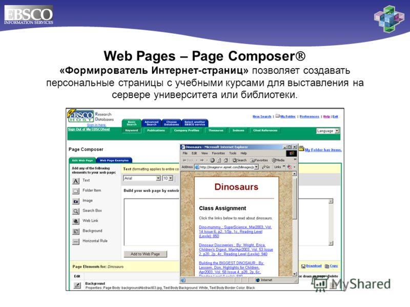 Web Pages – Page Composer «Формирователь Интернет-страниц» позволяет создавать персональные страницы с учебными курсами для выставления на сервере университета или библиотеки.