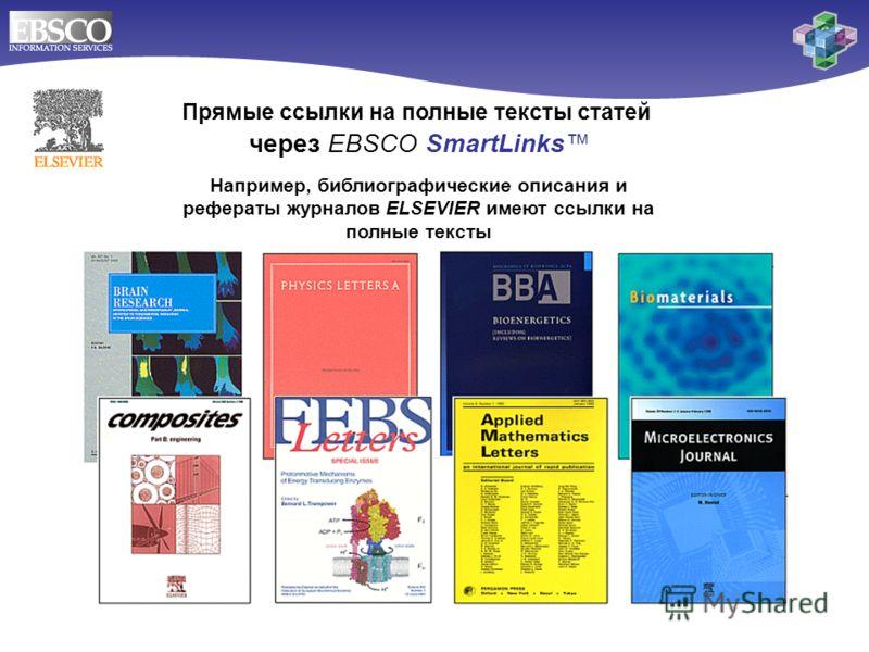 Например, библиографические описания и рефераты журналов ELSEVIER имеют ссылки на полные тексты Прямые ссылки на полные тексты статей через EBSCO SmartLinks