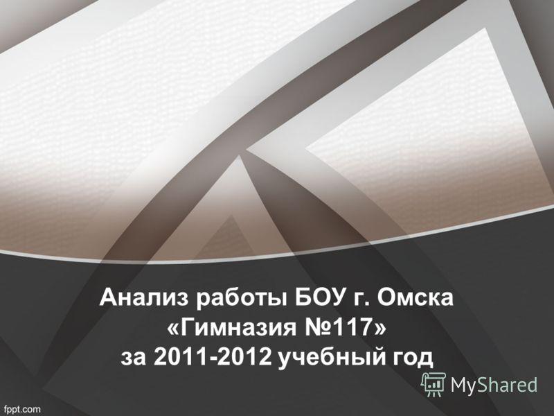Анализ работы БОУ г. Омска «Гимназия 117» за 2011-2012 учебный год