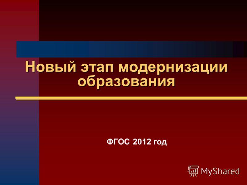 Новый этап модернизации образования ФГОС 2012 год