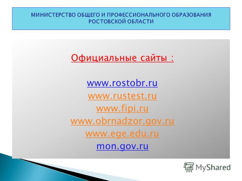 Официальные сайты : www.rostobr.ru www.rustest.ru www.fipi.ru www.obrnadzor.gov.ru www.ege.edu.ru mon.gov.ru