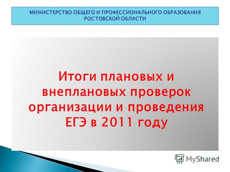 Итоги плановых и внеплановых проверок организации и проведения ЕГЭ в 2011 году