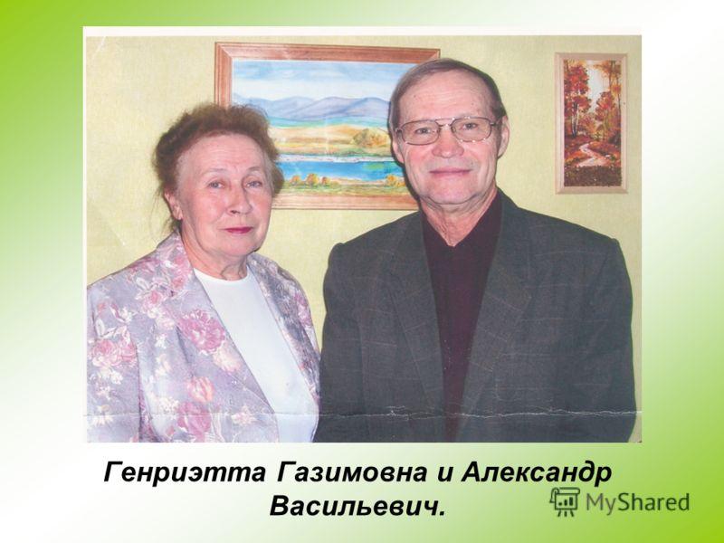 Генриэтта Газимовна и Александр Васильевич.