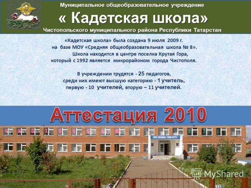 «Кадетская школа» была создана 9 июля 2009 г. на базе МОУ «Средняя общеобразовательная школа 8». Школа находится в центре поселка Крутая Гора, который с 1992 является микрорайоном города Чистополя. В учреждении трудятся - 25 педагогов, среди них имею